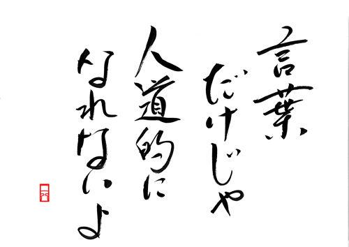 20130325言葉だけじゃ人道的になれないよ(さとる。)_R
