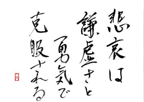 20130323悲哀は謙虚さと勇気で克服される(さとる。)_R