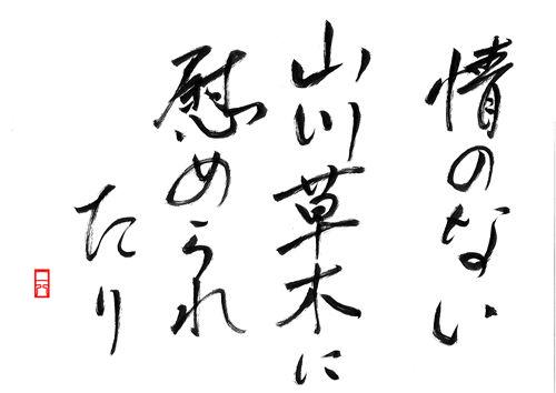 20130726情のない山川草木に慰められたり(さとる。)