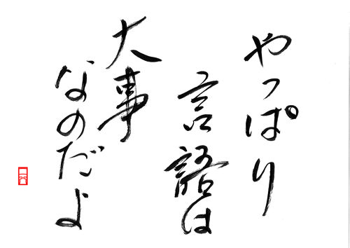 20130818やっぱり言語は大事なのだよ(さとる。)