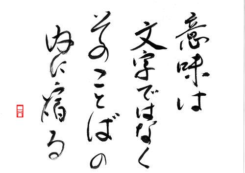 20130828意味は文字ではなくそのことばの内に宿る(さとる。)