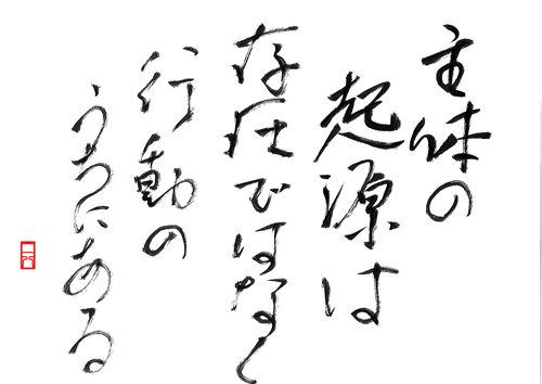 20130815主体の起源は存在ではなく行動のうちにある(さとる。)