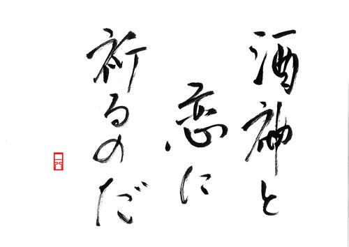 20130921酒神と恋に祈るのだ(さとる。)