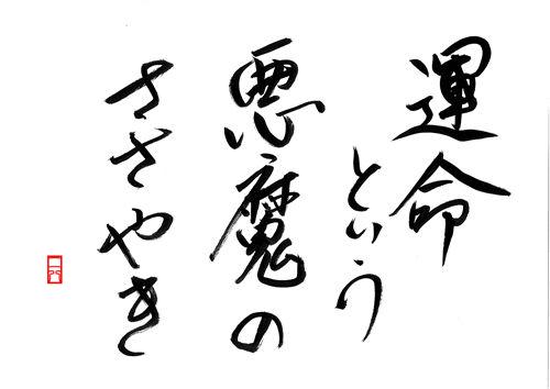20130925運命という悪魔のささやき(さとる。)