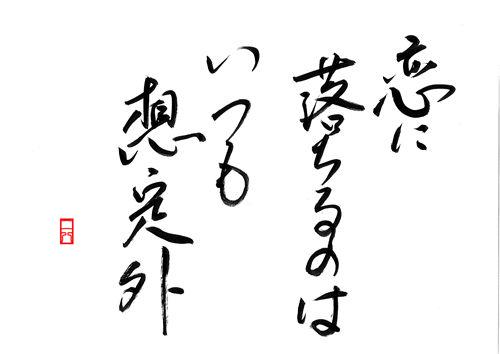 20130928恋に落ちるのはいつも想定外(さとる。)