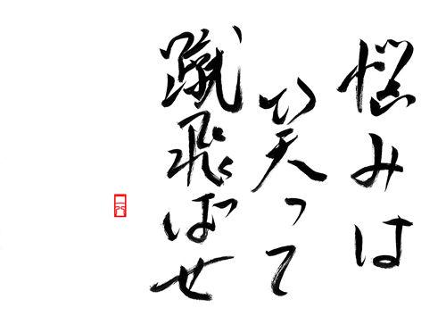 20131022悩みは笑って蹴飛ばせ(さとる。)_R