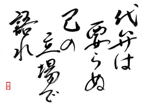 20131124代弁は要らぬ、己の立場で語れ(さとる。)