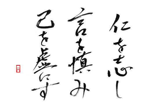 20131226人を志し言を慎み己を虚にす(さとる。)-黙る猫