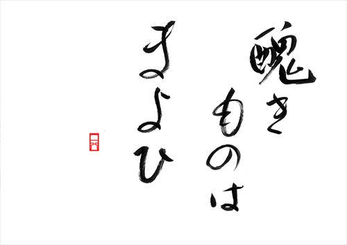 20140228醜きものはまよひ(さとる。)