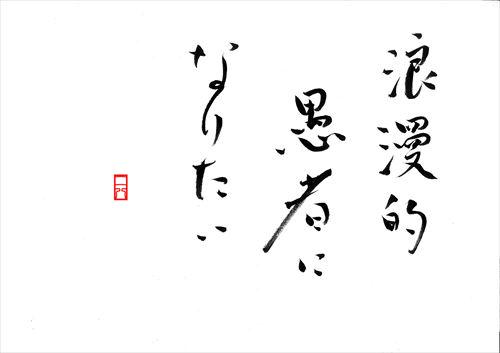 20140417浪漫的愚者になりたい(さとる。)
