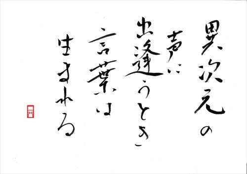 20140419異次元の声に出逢うとき言葉は生まれる(さとる。)