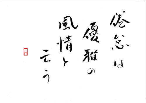20140529倦怠は優雅の風情と云う(さとる。)