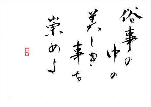 20140523俗事の中の美しき事を崇めよ(さとる。)