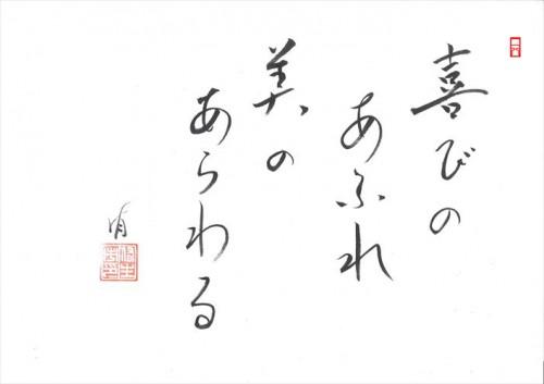 20140622喜びのあふれ美のあらわる(さとる。)