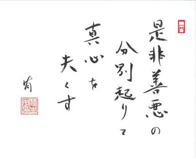 20140626是非善悪の分別起りて真心を失くす(さとる。)