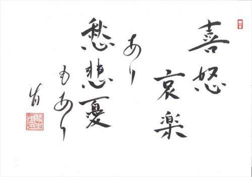 20140630喜怒哀楽あり愁悲憂もあり(さとる。)
