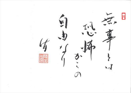 20140629無事とは恐怖からの自由なり(さとる。)