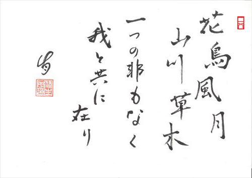 20140925花鳥風月山川草木、一つの非もなく我と共に在り(さとる。)