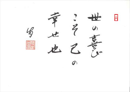 20140927世の喜びこそ己の幸せ也(さとる。)