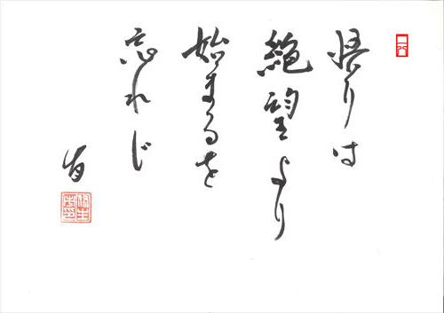 20140928悟りは絶望より始まるを忘れじ(さとる。)