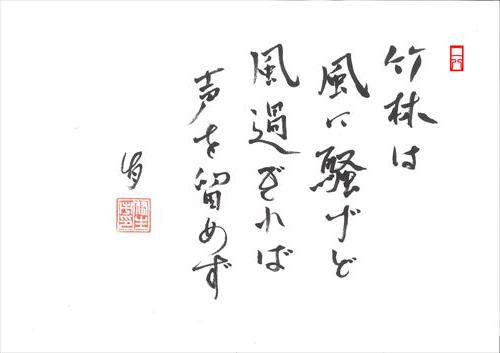 20141026竹林は風に騒げど、風過ぎれば声を留めず(さとる。)