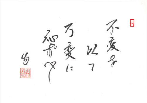 20141027不変を以て万変に応ずべし(さとる。)