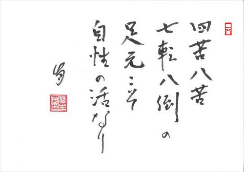 20141130四苦八苦、七転八倒の足元こそ自性の活なり(さとる。)